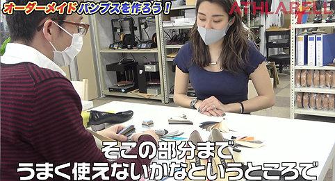 女子スキージャンプ渡邉陽さんのパンプス注文の様子