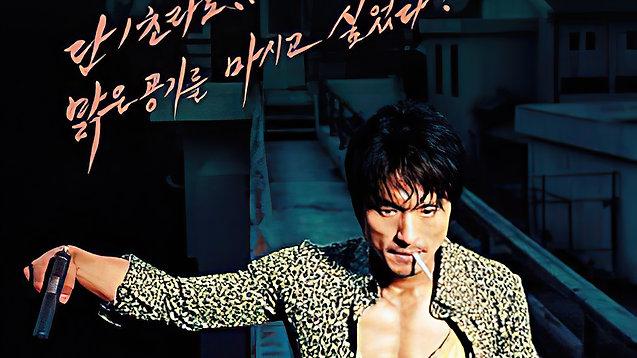 Holiday | Yoon-Ho Yang | 120 min