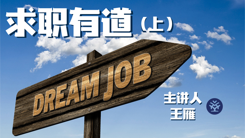 Job Seeking Tips: How to become a Chinese teacher in the US, P1