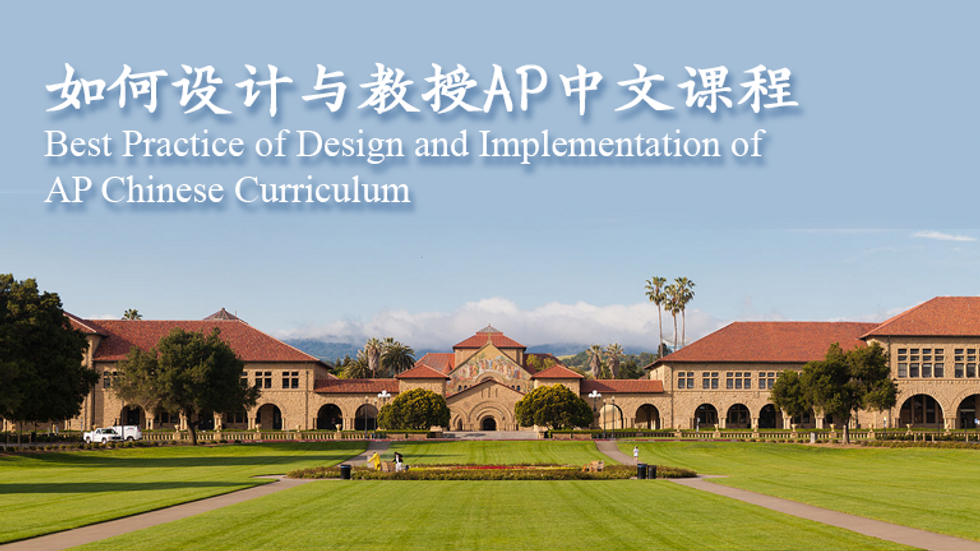 Best Practice of Design and Implementation of AP Chinese Curriculum
