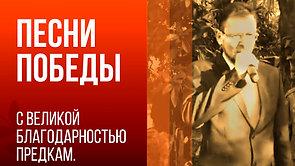 """Центральный Дом Культуры. Проект """"Песни Победы"""". Ч.1."""
