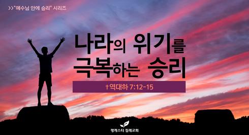 11월 18일 수요 성경 공부