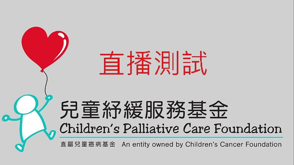 Children's Palliative Care