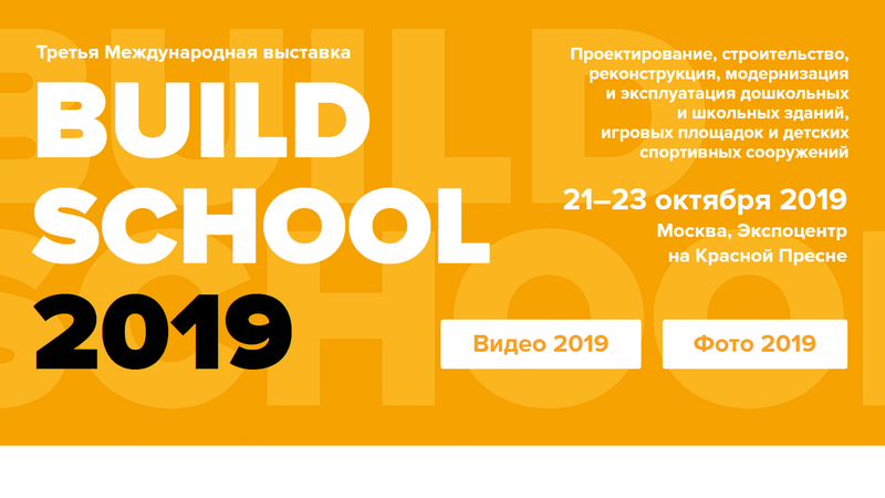 BUILD SCHOOL 2019