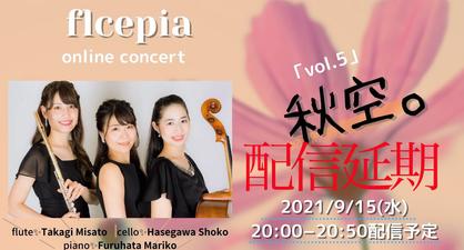 flcepia ~online concert~ vol.5