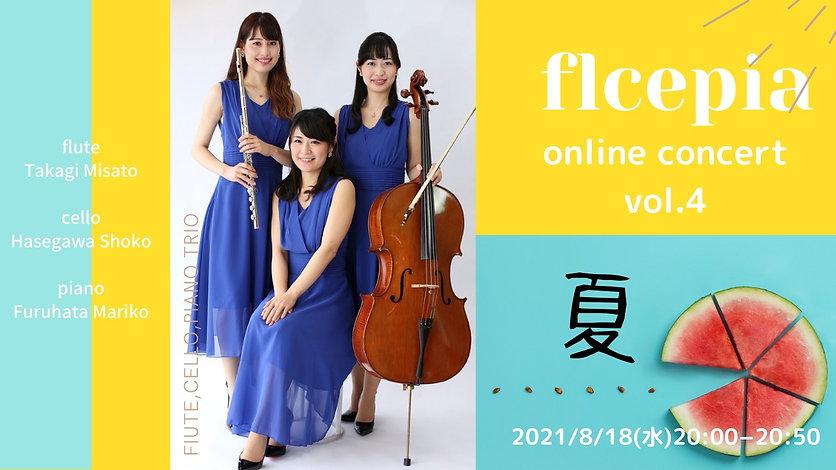 flcepia ~online concert~ vol.4