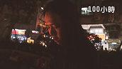 由文化局主辦第十八屆澳門城市藝穗節節目 - 《100小時》