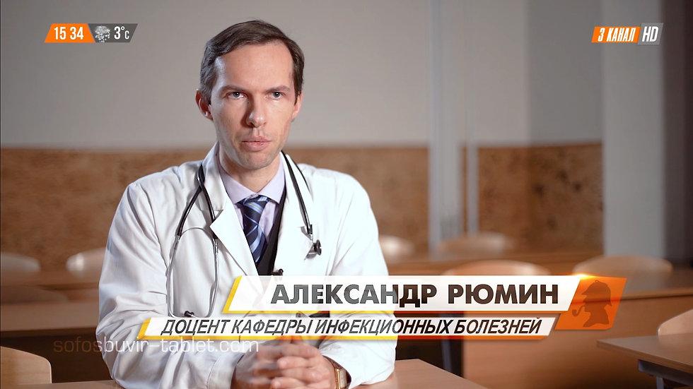 Лечение гепатита С. Софосбувир и даклатасвир 2020 год.