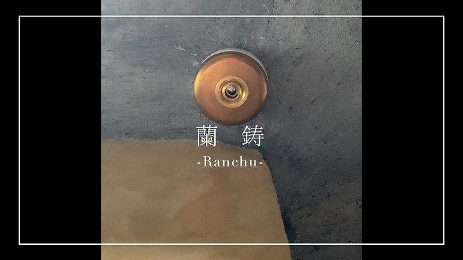 蘭鋳-01