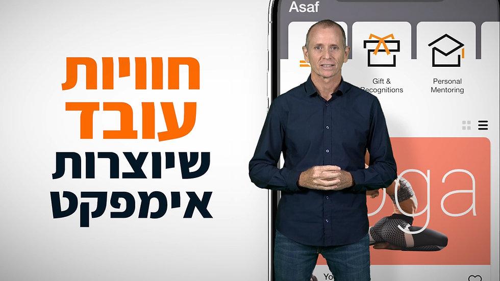 BeexIL -Being Employee Experiences HUB Israel