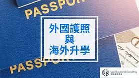 外國護照與海外升學