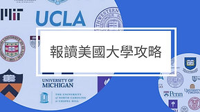How to apply to US universities /  報讀美國大學攻略