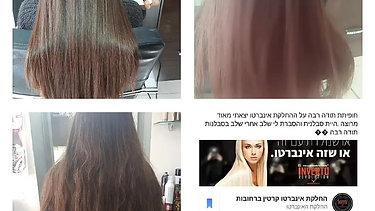 החלקת שיער 2