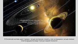 2.3. Асимметрия, как явление природы, и симметризация в пространстве и во времени (2м38с)