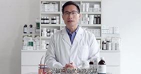 葯劑師解構近期最Hit  濕疹療法