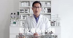 一支CB2產品     神奇攪掂6大皮膚問題!