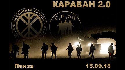 Военно-тактическая игра Караван 2.0 г. Пенза