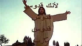 Louange en arabe Tu es saint Seigneur