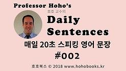 Daily Sentences #002