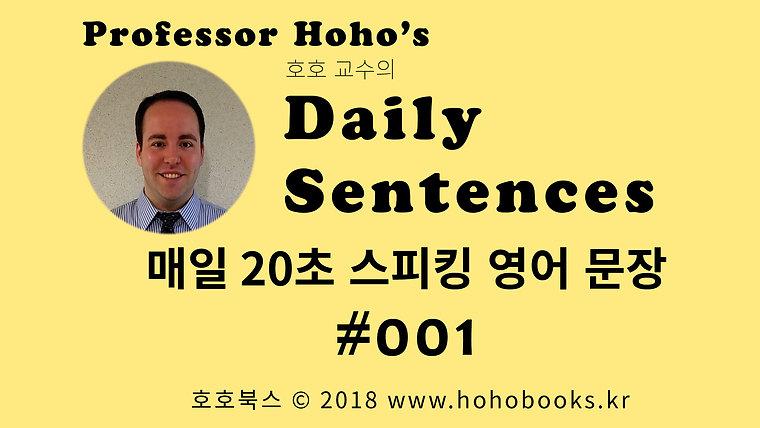 [샘플] Daily Sentences #001-003