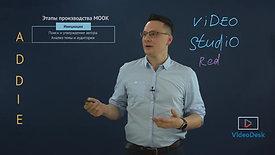 Видео студия для вебинара. Интересный формат видео презентации (1)