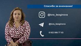 Лора Безгинова - предприниматель и налоговый юрист