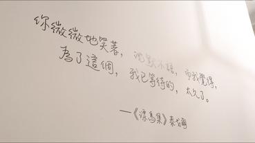 臺東故事館開幕影片
