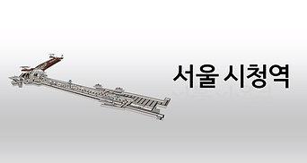 서울시_시청역
