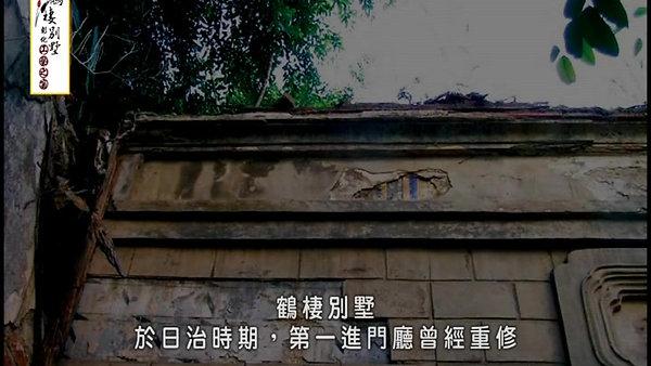 鶴棲別墅-彰化工藝之窗