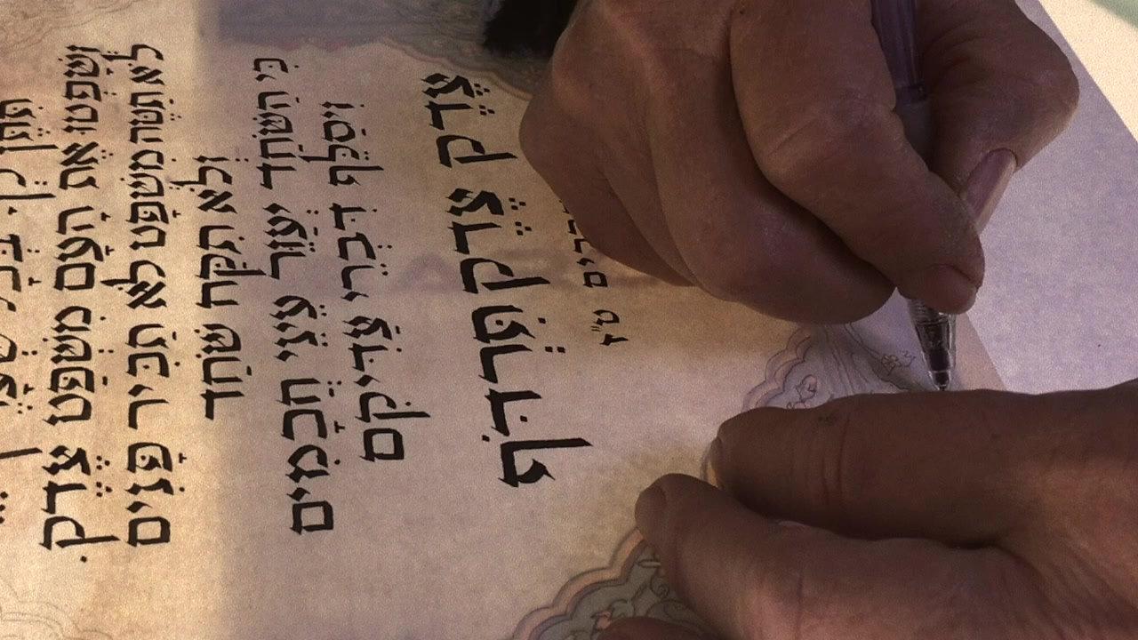 קורס קליגרפיה עברית