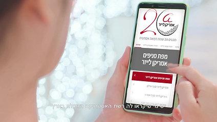 אמריקן לייזר ארוך תרגום עברית