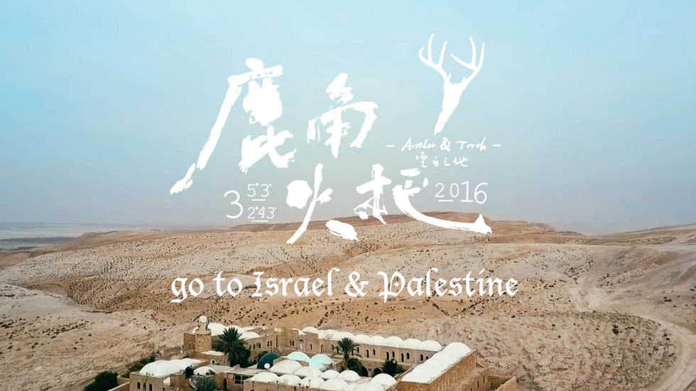 A&T Israel teaser