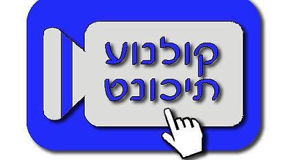 """מגמת קולנוע תיכונט ע""""ש אלתרמן, תל אביב"""
