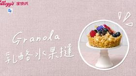 家樂氏香港 -Granola乳酪水果撻