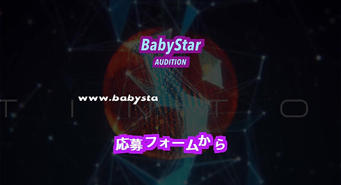 Baby Star Audition CM