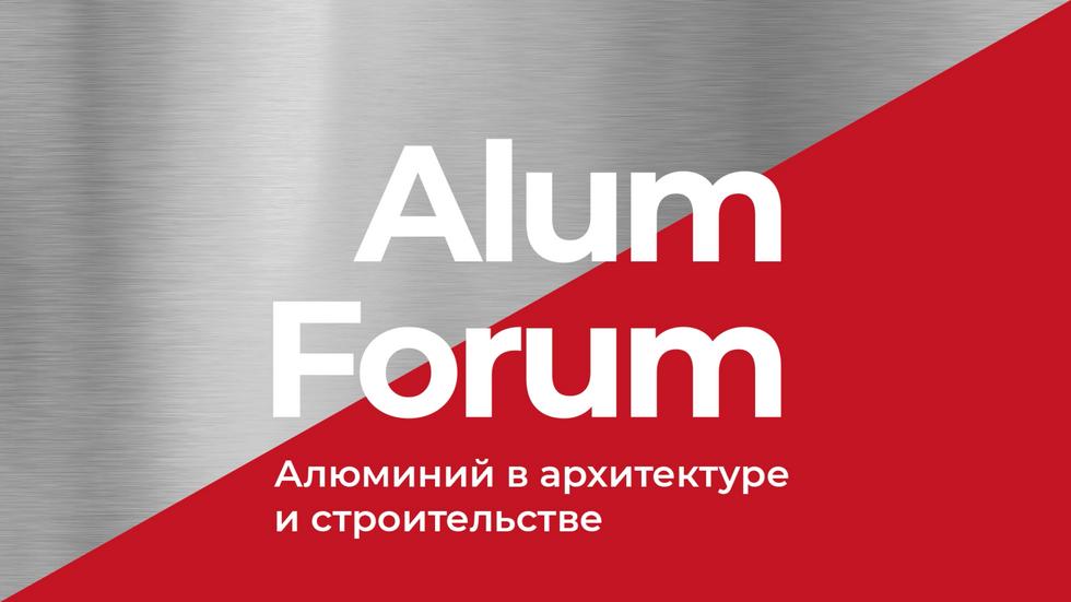 AlumForum 2019