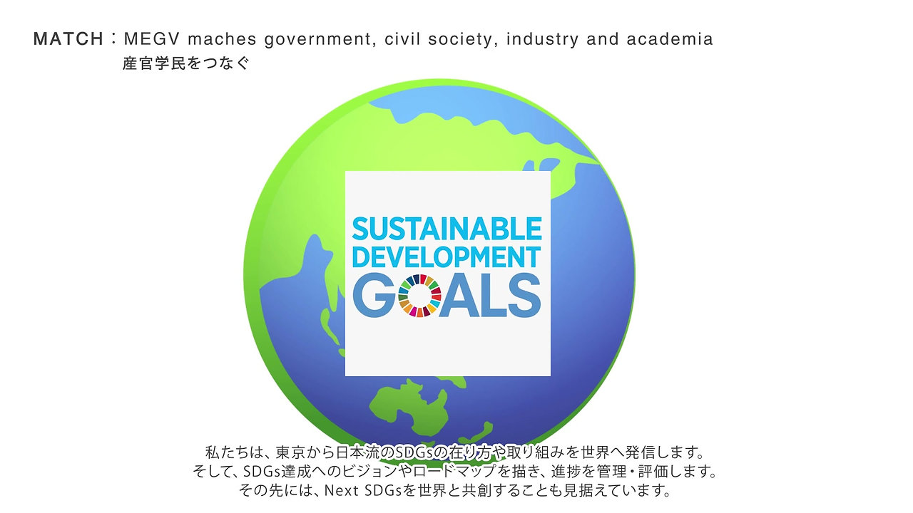 【SDGs Innovation HUB 誕生!】MOTHER EARTH with GeoVoice projects_20190411