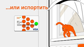 АБСОЛЮТ БАНК / digital card - Animation by Done! Production