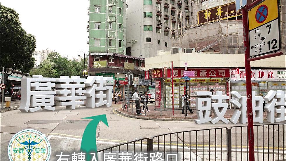 香港旺角東站步行8分鐘到安健藥業