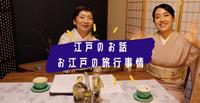 歴史のおはなし〜江戸の旅行事情〜