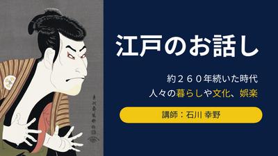江戸のお話しシリーズ!