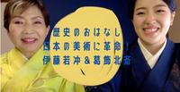 歴史のおはなし〜日本の美術に革命!伊藤若冲&葛飾北斎〜