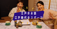 歴史のお話〜江戸のスポーツ〜