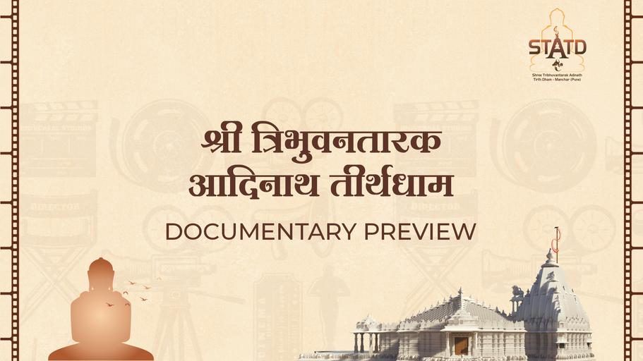 Shri Tribhuvantarak Adinath Tirthdham