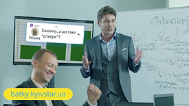 Рекламне відео KYIVSTAR
