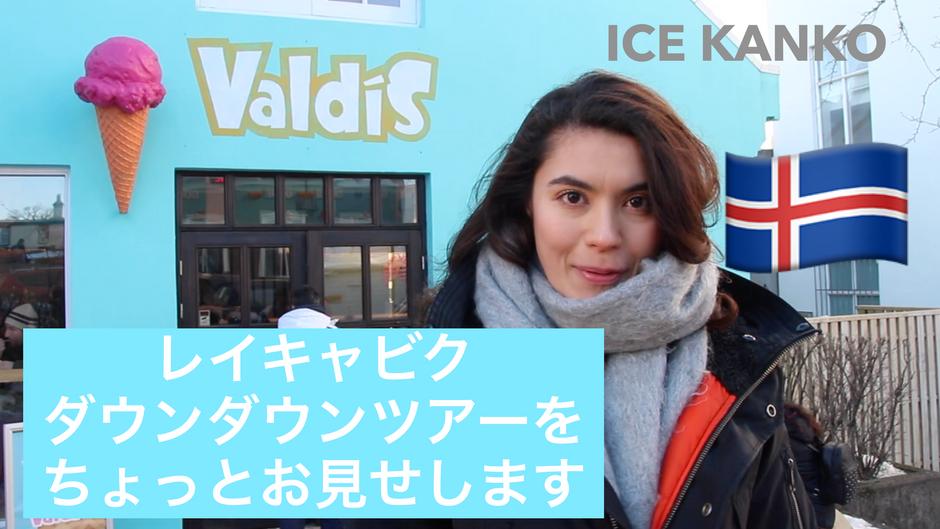 ICEKANKO ダウンタウンツアー