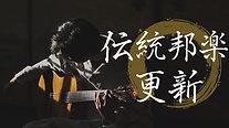 "Yahoo! Japan クリエイターズプログラム:""伝統邦楽ギターでアップデート"""