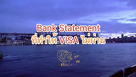 เงินแบบไหนที่ทำให้วีซ่าไม่ผ่าน - วีซ่าออสเตรเลีย