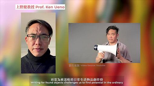 Composition Masterclass Preview: Prof. Ken Ueno