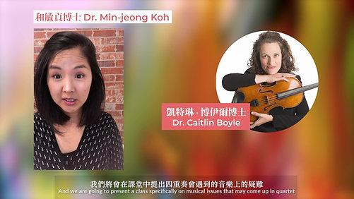 String Programme Preview: Dr. Min-jeong Koh